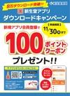 新生堂アプリ会員登録で100ポイントクーポンプレゼント中☆彡