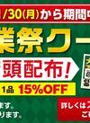 ★★大創業祭クーポン配布中★★