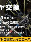 タイヤで選ぶならイエローハット!