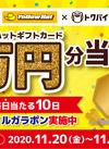 イエローハット×トクバイ 1万円分ギフトカードが当たる!