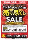 売り尽くしセール11/29(日)PM4:00閉店となります。