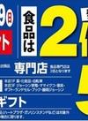 【予告】メグリアポイント2倍・5倍デー