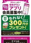 便利がいっぱい ゆめタウンアプリ会員募集中!