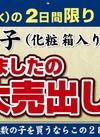 「ヤマニ」塩数の子 大特売!