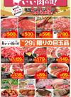 【お知らせ】11/29 ニュークイック「いい肉の日」開催!