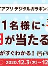 ベルク×トクバイ1万円がその場で当たる!?
