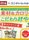 わんちゃん、ねこちゃんおやつキャンペーン開催中!