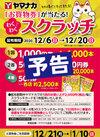 【予告】12/6~12/20 わくわく♪スクラッチくじ!