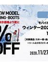 ウィンター2020-2021ニューモデル10%OFF
