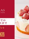 ゆめタウンの クリスマス2020 ご予約承り中!