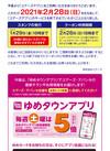 ユアーズアプリ サービス終了のお知らせ