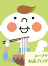 コープ花小金井店のブログ&お知らせはこちら