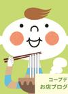 コープ長野稲里店のブログ&お知らせはこちら
