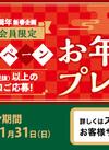 新春キャンペーン お年玉プレゼント♬