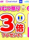 ベビーおむつ祭り☆Tポイント3倍