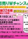 【組合員限定】初売りクーポンWチャンス!