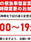 宮崎県独自の緊急事態宣言発令に伴う営業時間の変更について