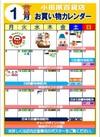 お得な販促カレンダー