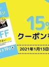 【期間限定】アプリ限定15%OFFクーポン配信中!