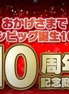 イオンビッグ10周年記念商品!