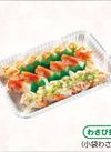 【愛する寿司シリーズ】ニッチな「海老愛」