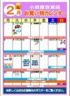 『お買い得』ポイントカレンダー2月