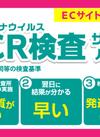 【ECサイト限定販売】PCR検査サービスパック