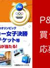 ★お得なお知らせ P&Gオリンピックキャンペーン実施中!