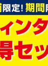 【店舗限定!期間限定!】ウィンターお買得セット割