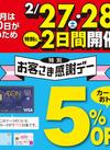 今月は27日28日2日間連続!カードでおトク!5%OFF!