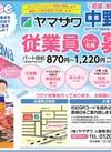 ヤマザワ高砂店が新しくなって初夏オープン! 中野栄店