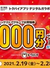 【毎日挑戦】富士薬品のお買い物券プレゼントキャンペーン