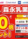 森永乳業全商品【MAX】Tポイント10倍★