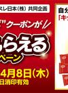 """3月8日~4月7日""""チョコラボ""""クーポンキャンペーン実施中"""