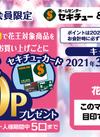 セキチュー×花王 共同企画500Pプレゼント!