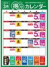 3月得々カレンダー