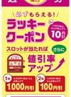 ゆめタウンアプリ毎週火曜日発券!ラッキークーポン☆