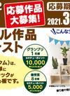 KUM2(クムクム) オリジナル作品コンテスト 開催!
