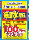 ≪mandai pay≫ 3月のチャージ特典♪