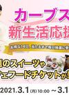 新生活応援キャンペーン お得な14日間!