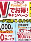 ニシムタPontaカード会員様限定特別企画「Wでお得!」