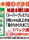 「中津川市スーパープレミアム商品券」発売開始