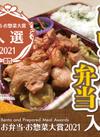 お弁当お惣菜大賞2021受賞商品の販売