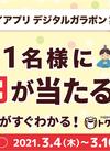 ゆめマート×トクバイ1万円がその場で当たる!?