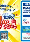 P&G×Tポイント 対象商品ご購入で最大20%還元!