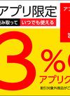 3%OFFアプリクーポン延長!