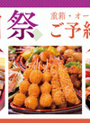 清明祭用重箱、オードブル、お寿司のご予約承ります。