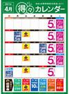 4月得々カレンダー
