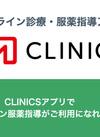 CLINICSオンライン診療・服薬指導アプリのお知らせ