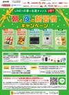 【LINEで簡単応募】朝と夜の新習慣キャンペーン